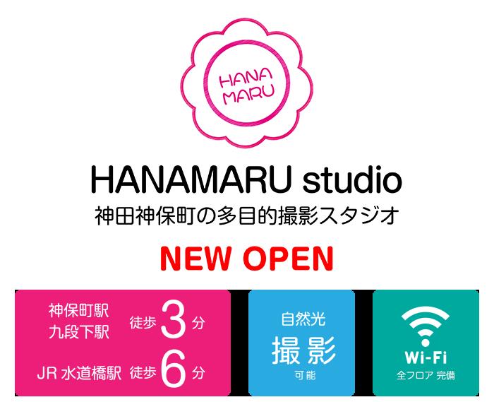 はなまるスタジオ 神田神保町の多目的撮影スタジオ