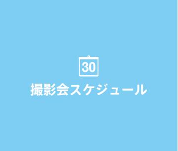 撮影会スケジュール